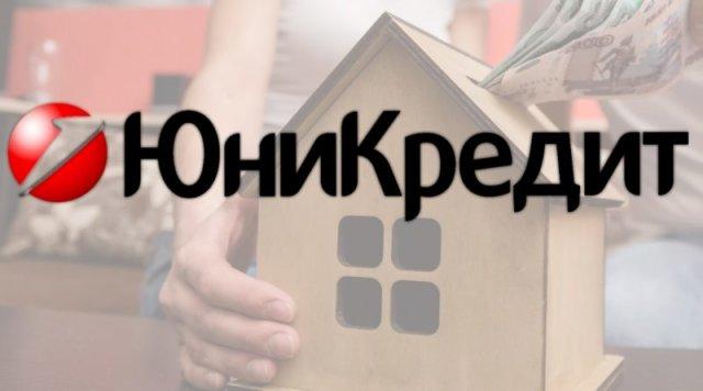 Юникредит банк: ипотека в РФ