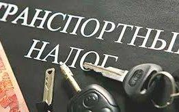 Транспортный налог в 2020 году: Краснодарский край