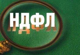 Налог на доход физических лиц в РФ
