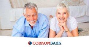 совкомбанк кредиты пенсионерам