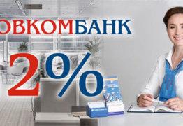 Совкомбанк: кредиты пенсионерам