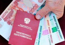 ФСД к пенсии — что это: понятие и нормы РФ