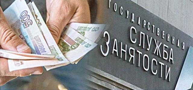 Минимальное пособие по безработице в РФ