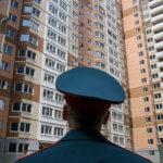 Субсидия военнослужащим на жилье