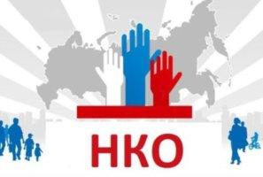Региональная поддержка НКО